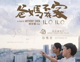 Singaporean film 'Ilo Ilo' to open in theaters Nov. 29 – Focus Taiwan News Channel